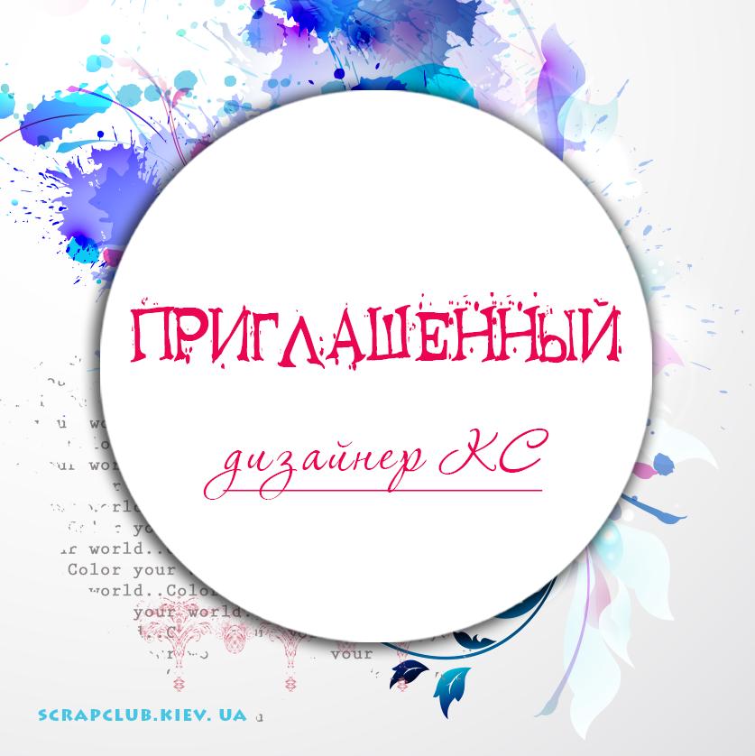 Приглашённый дизайнер КС