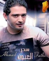 اقوي البوم غنائي لعام 2012 سحر العيون للمطرب احمد فتحي