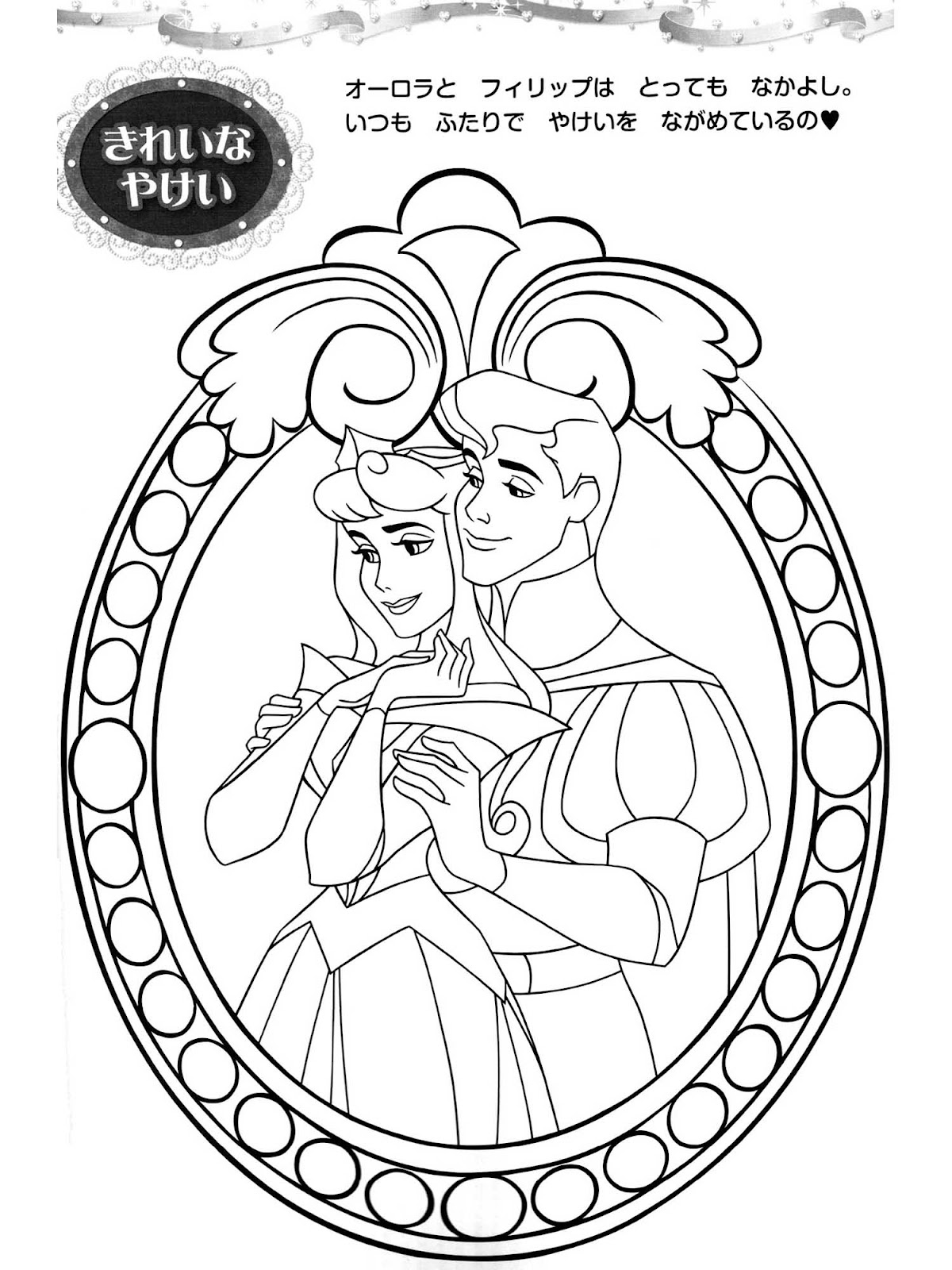 Sleeping beuty free colouring pages for Free sleeping beauty coloring pages