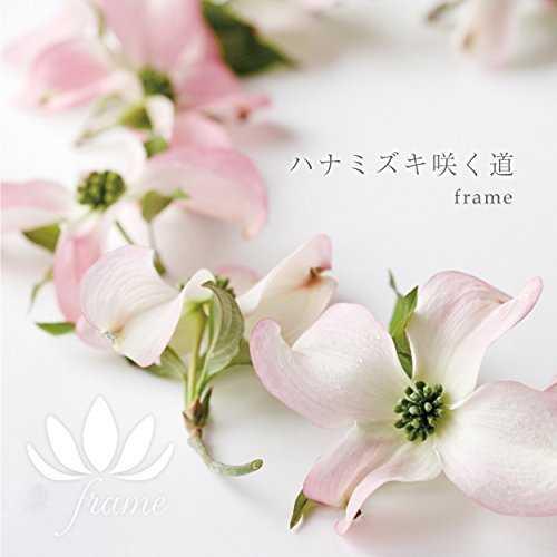 [Album] Frame – ハナミズキ咲く道 (2015.06.10/MP3/RAR)