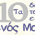 Τα 10 δικαιώματα του (μικρού) επισκέπτη ενός Μουσείου