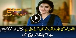 Shasita Lodhi Once Again Back as Morning Show Host