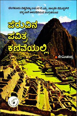 Peruvina Pavitra Kaniveyalli-Text Edition