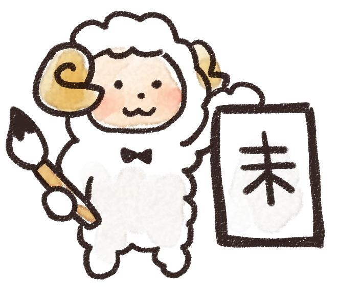 書き初めをしている羊のイラスト(未年) 書き初めをしている羊のイラスト(未年): ゆるかわいい無