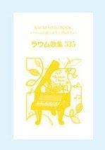 【通販】ラウム歌集335