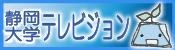 静岡大学テレビジョン