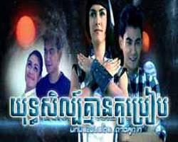 [ Movies ] Yut Te Sel Kmean Kou Preap  แสนซนค้นรัก - Khmer Movies, Thai - Khmer, Series Movies