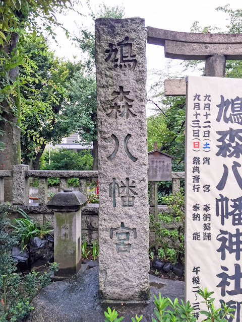 鳩森八幡神社,社号標,千駄ヶ谷〈著作権フリー無料画像〉Free Stock Photos