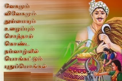 pongal greetings cards hd wallpapers pongal greeting card in tamil ...