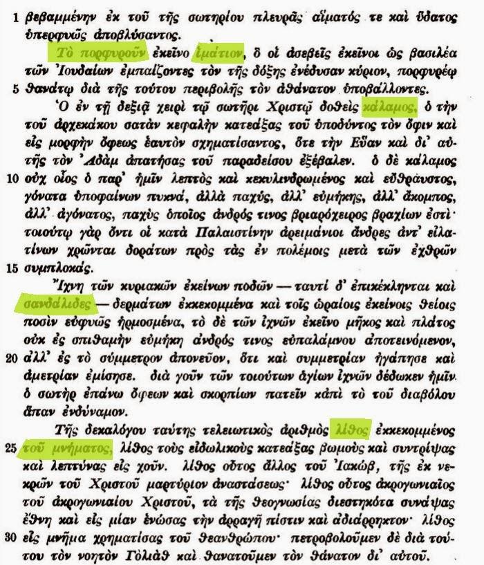 Ο δεκάλογος του Νικόλαου Μεσαρίτη, σκευοφύλακα της Θεοτόκου του Φάρου http://leipsanothiki.blogspot.be/