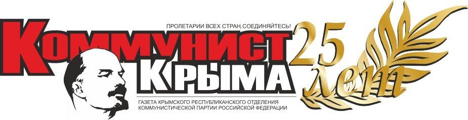 Коммунист Крыма
