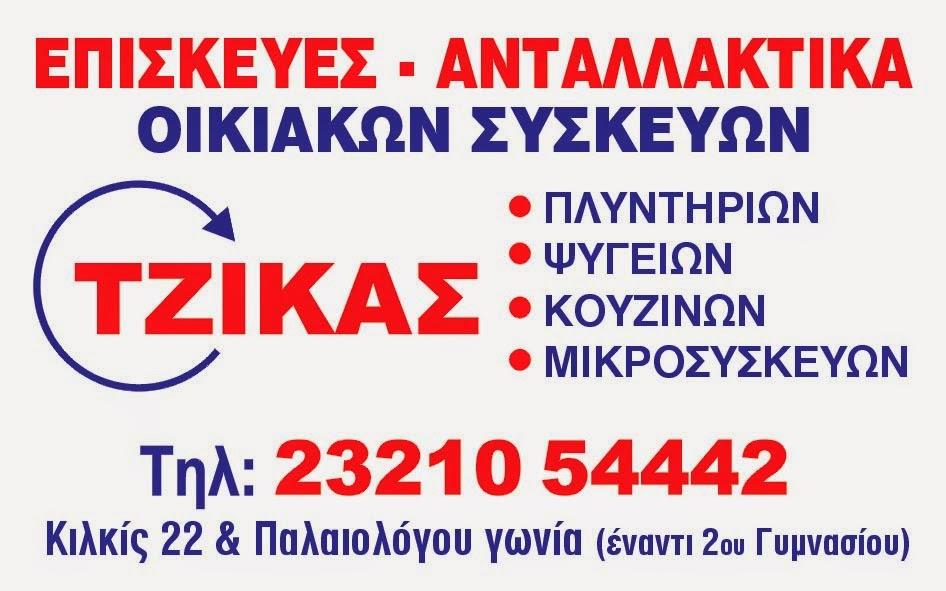 ΛΙΓΕΣ ΠΛΗΡΟΦΟΡΙΕΣ