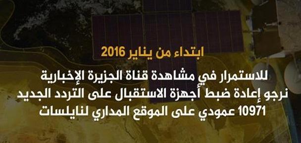 تردد قناة الجزيرة الاخباراية الجديد 2016 على النايل سات fréquence de Aljazeera