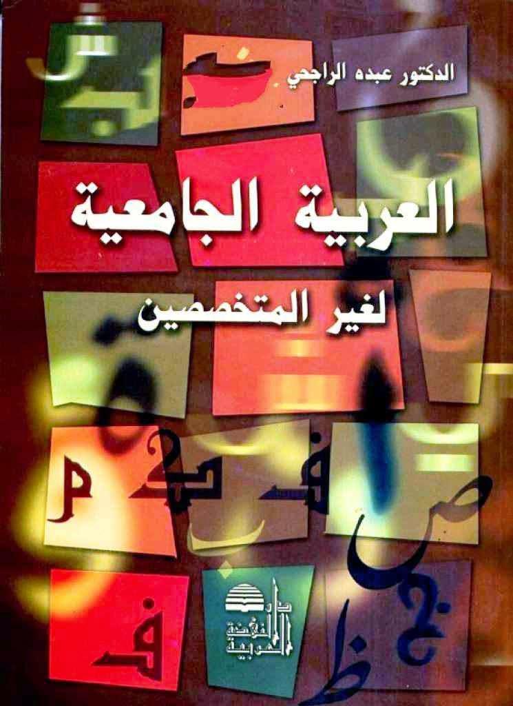 كتاب العربية الجامعية لغير المتخصصين - عبده الراجحي