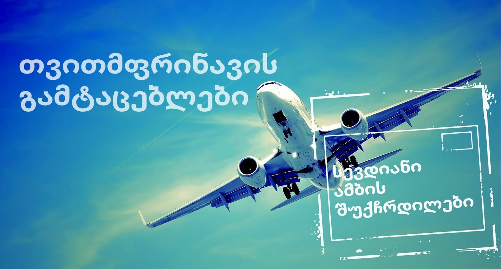 თვითმფრინავის გამტაცებლები - მგზავრების მოგონებები