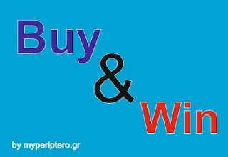 Buy & Win δείτε την προσφορά