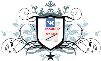 """Графа """"Любимые цитаты"""""""