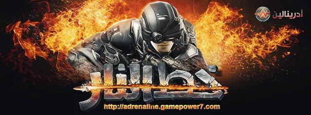 review-adrenaline-Line-of-Fire-new-Game
