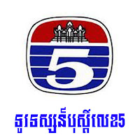 Live TV5 Online - ទូរទស្សន៍លេខ5 Channel khmer live tv in cambodia for online