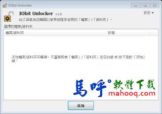 強制刪除資料夾、強制刪除檔案 IObit Unlocker Portable 免安裝綠色版下載,解決無法刪除檔案的程式