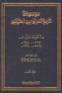 موسوعة تاريخ العراق بين احتلالين - عباس العزاوي المحامي ( 8 مجلدات )
