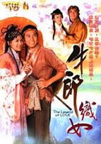 Phim Ngưu Lang Chức Nữ