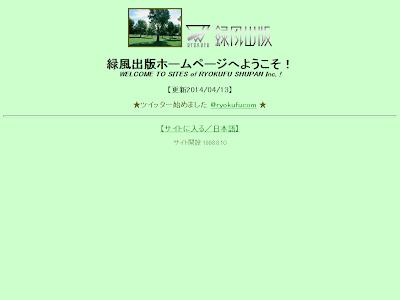 緑風出版のウェブサイト