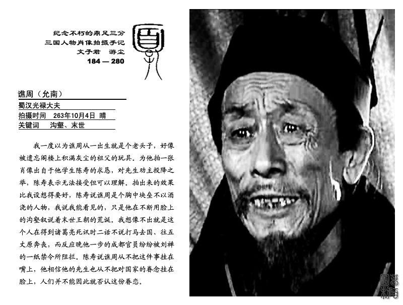 เจาจิ๋ว (Qiao Zhou) จากละครโทรทัศน์สามก๊ก ปี 1994