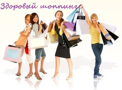 Здоровый шоппинг