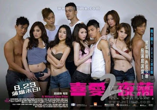 Lan Kwai Fong 2 Movie Poster
