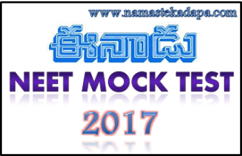 Eenadu NEET 2017 Mock Test