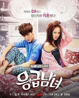Download Korean Drama Emergency Couple