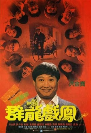 Pedicab Driver (1989)   Download from Rapidgator or 1Fichier