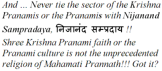 Sanandh by Mahamati Prannath - Chapter 21 - Reality about Nijananda Sampradaya