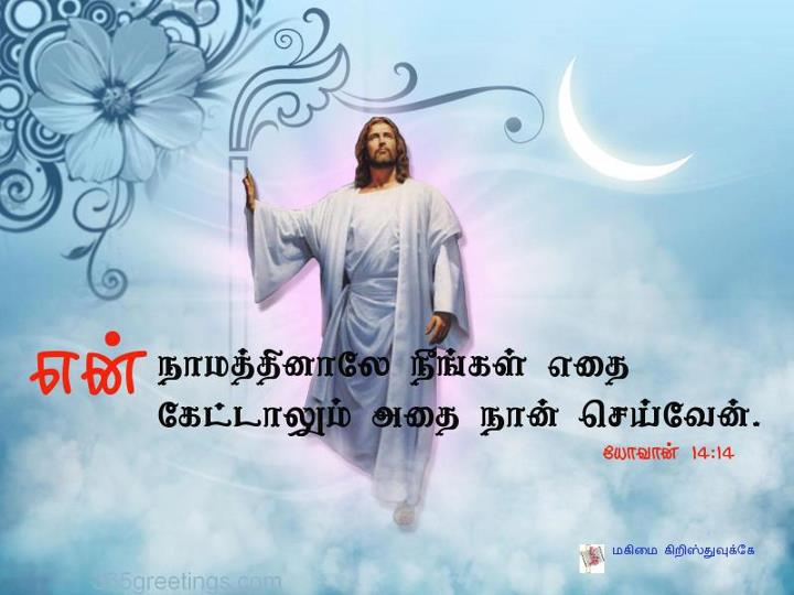 Tamil Christian Wallpapers: Tamil Christian Wallpapers