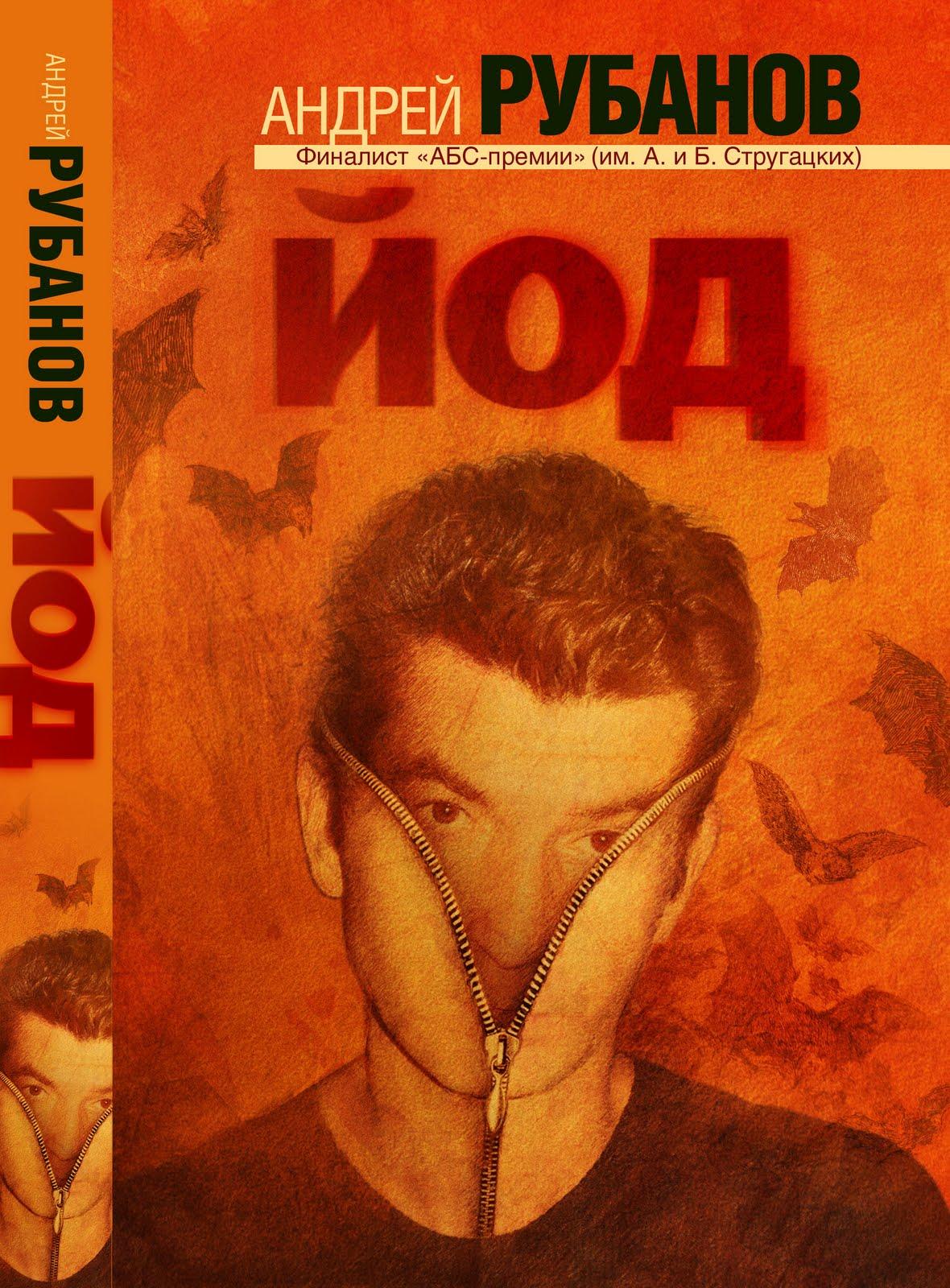 Андрей Рубанов - Сажайте, и вырастет читать онлайн 18