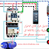 تشغيل محرك ثلاتي الاطوار بالطريقة مباشرة البوش بوتن بالاظافة الى جهاز phase sequence