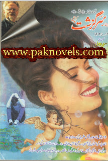 Free Download PDF Monthly Sarguzasht Digest November 2015