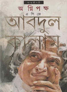 Wings of Fire (Agnipokkho) By A.P.J. Abdul Kalam PDF Book Download