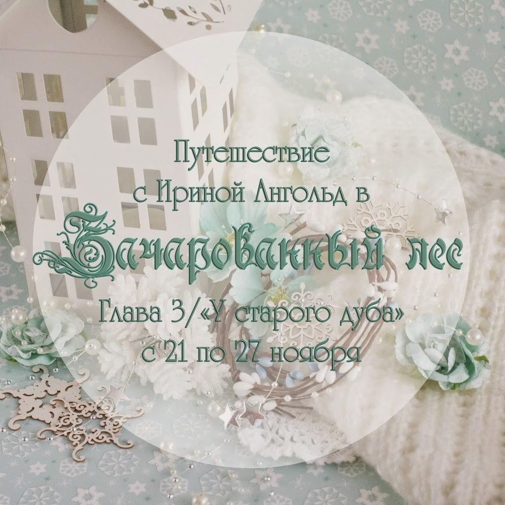 http://irina-angold.blogspot.ru/2014/11/lli.html