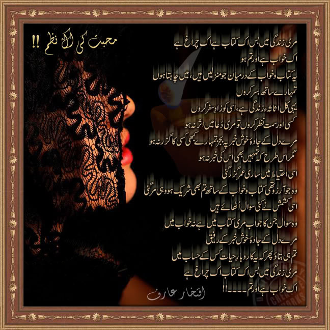 Mohabbat Ke Ik Nazm- Iftikhar Arif Poetry - Urdu Poetry Shayari - Designed Urdu Poetry