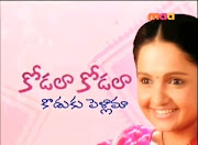 Watch All episodes of Kodala Kodala Koduku Pellama Telugu Daily Serial
