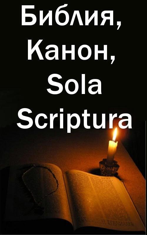 Библия, канон, Sola Scriptura