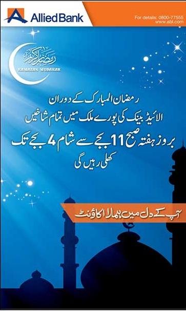 Allied Bank Ramadan 2015 Banking Timings On Saturday Pakistan