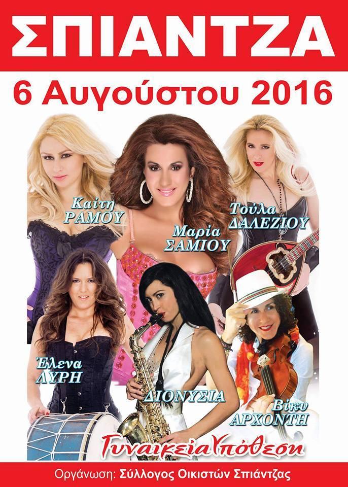 ΣΠΙΑΝΤΖΑ 2016