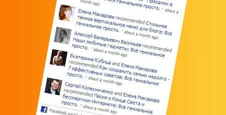 Виджет ленты новостей Facebook