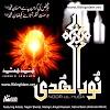 Noor Ul Huda Album By Junaid Jamshed l Listen Online / Download Noor Ul Huda Naats