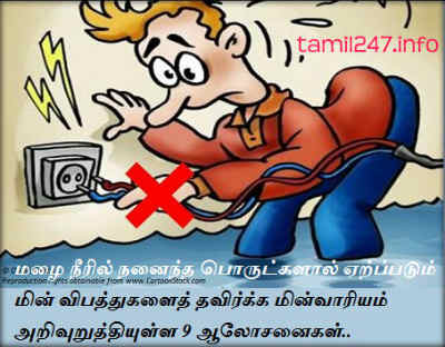Rules for Electrical Safety After a Flood, mazhai neer vadindha piragu erppadum minsara vibathai thavirkka min vaariyam vazhangiya 9 kurippugal, safety tips in tamil, Electric safety, Home appliances electric shock awareness post in tamil