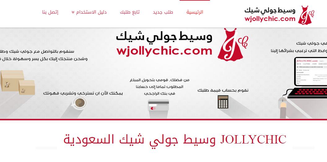 60a18a1c1d019 وهو موقع سعودي للتسوق من موقع شيك jollychic الخاص بالألبسة والأزياء  العالمية النسائية والرجالية ما عليك إلا نسخ رابط المنتج والكمية والمواصفات  في موقع وسيط ...
