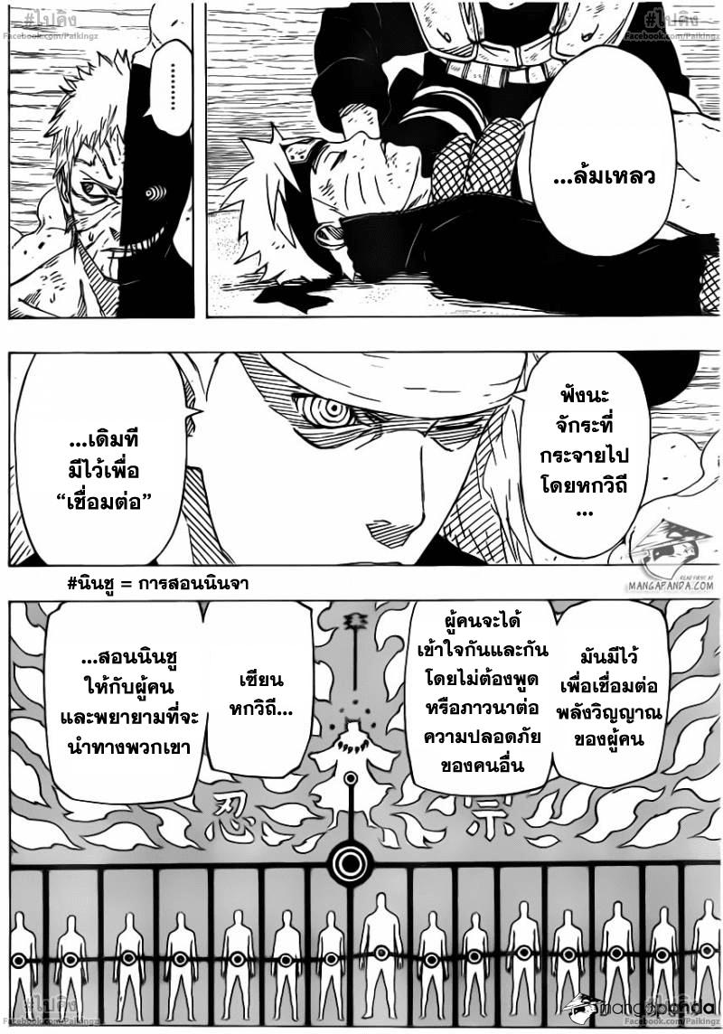Naruto 665 TH